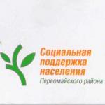 Информация для граждан о порядке обращения за назначением ежемесячной ...