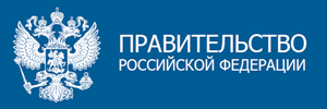 Правительство РФ