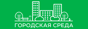 Городская среда