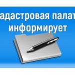 Кадастровая палата по Томской области проконсультирует жителей ...
