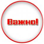 ОПС-1 ТО по Асиновскому и Первомайскому районам информирует население